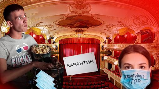 Культурний карантин: як опери, театри та музеї переходять в онлайн-режим