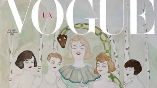 Украинский журнал Vogue показал обложку с эротической иллюстрацией: мнения читателей разделились