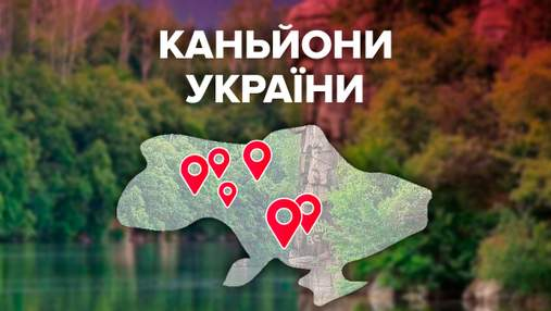 Самые живописные каньоны Украины: удивительные фото