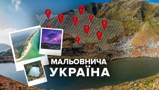 Удивительные места в Украине, которые стоит увидеть воочию