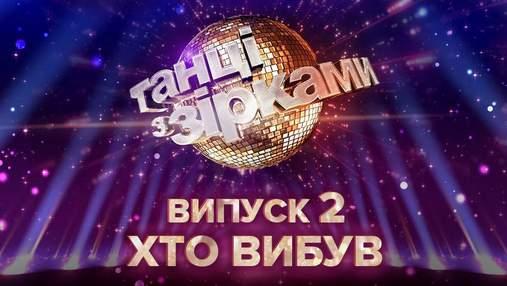 """""""Танці з зірками 2020"""" 2 випуск: яка перша пара вибула з проєкту"""