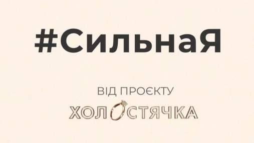 #СильнаЯ: 14 відвертих історій успішних жінок України – відео