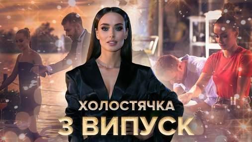 Холостячка 3 выпуск: скандал на яхте, чувственное танго и признание Ксении Мишиной