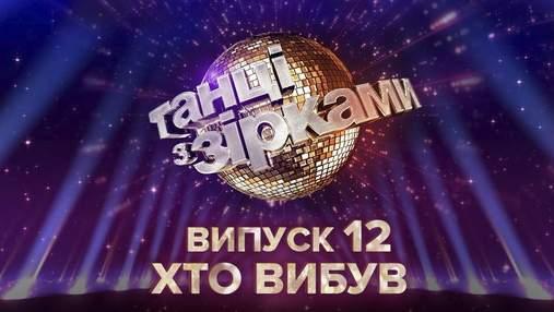 """""""Танцы со звездами 2020"""" 12 выпуск: кто покинул четвертьфинал шоу"""