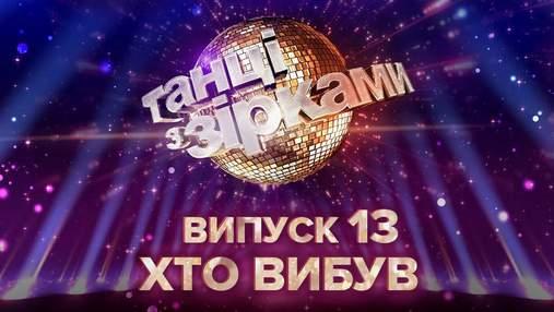 """""""Танцы со звездами 2020"""" 13 выпуск: какая пара ушла из шоу в шаге от финала"""
