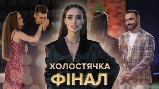 Холостячка 9 випуск: як Олексій та Олександр боролись за серце Ксенії Мішиної у фіналі проєкту