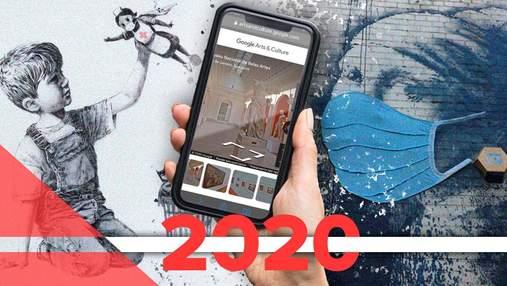 Культура у світі у 2020 році: найкращі роботи Бенксі, онлайн-музеї та віртуальні тури