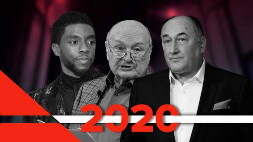 Чедвик Боузман, Борис Клюев, Михаил Жванецкий: звездные потери 2020 года