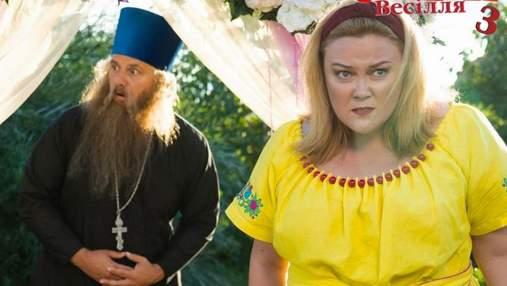 """""""Скажене весілля 3"""": курйозні пригоди Середюків показали у першому трейлері"""