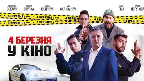 """""""Поліцейська академія"""" по-українськи: у мережі показали нові кадри комедії """"Нереальний КОПець"""""""