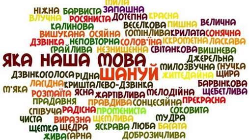 Міжнародний день рідної мови: історія свята та нові правила в українській мові