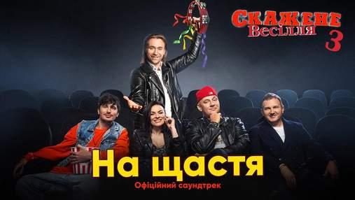 """Потап, Горбунов и другие звезды выпустили песню к фильму """"Сумасшедшая свадьба 3"""" – """"На щастя"""""""