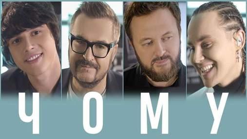 """Пісня Пономарьова """"Чому"""" потрапила в гугл-тренди: в чому феномен синглу"""