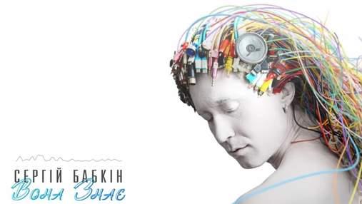 """Після зізнання про зради: Сергій Бабкін присвятив дружині пісню """"Вона знає"""""""