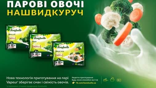 Корисно, смачно та швидко: овочі Bonduelle за унікальною  технологією