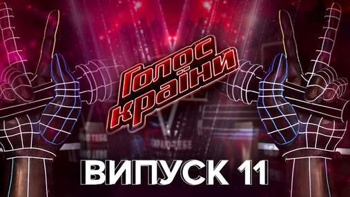 Голос страны 11 сезон 11 выпуск: появление Дана Балана и борьба за место в четвертьфинале