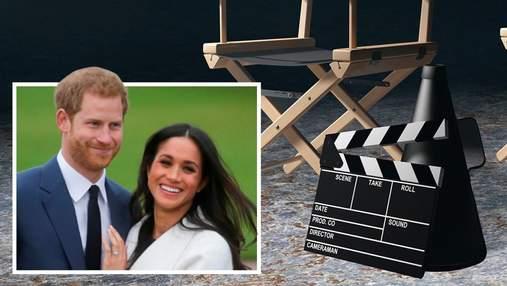 Принц Гаррі і Меган Маркл створять перший серіал для Netflix: про що буде стрічка