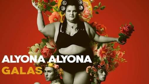 Alyona Alyona представила новый альбом Galas: песни, которые зацепят каждого украинца