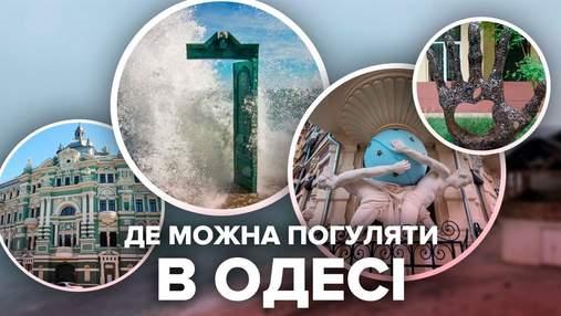 8 локаций в Одессе: где открыть город по-новому на Пасхальные праздники