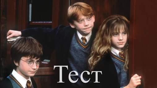 Чи зумієш ти підкорити світ чарівників: магічний тест до Дня Гаррі Поттера