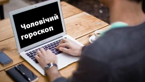 Мужской гороскоп на неделю: кому сказочно повезет на работе, а кому – в личной жизни