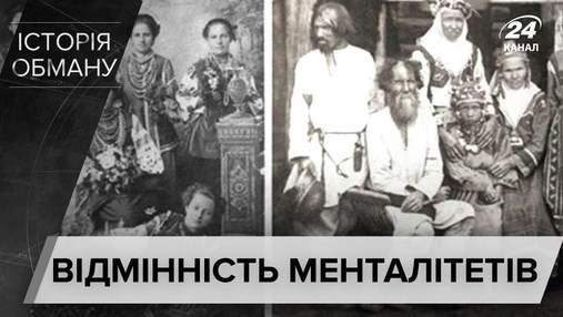 Насколько в действительности отличаются культура и ментальность украинцев и россиян: примеры
