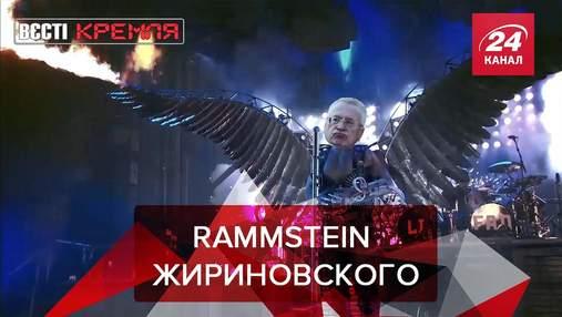 Вести Кремля. Сливки: Жириновский сможет заменить лидера Rammstein