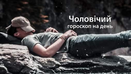 Насыщенный день для Львов и возможность изменить жизнь для Весов: мужской гороскоп на 12 мая