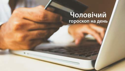 Финансовый успех для Тельцов и новая работа для Львов: мужской гороскоп на 13 мая