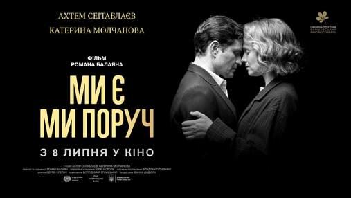 """Українськомовна стрічка """"Ми є Ми поруч"""": глядачів неабияк зворушив трейлер мелодрами"""