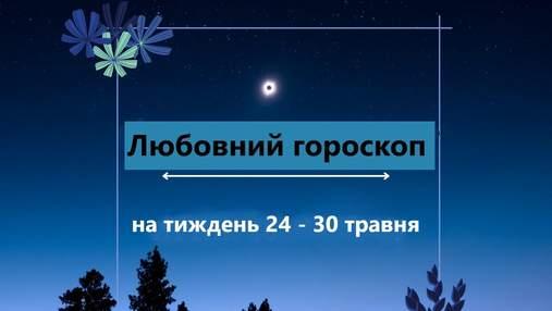 Любовний гороскоп на тиждень 24 – 30 травня: кому пощастить в особистому житті