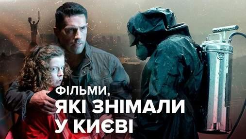 Голливуд и европейское кино в Киеве: какие фильмы и сериалы снимали в живописной столице