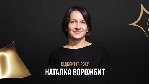 """Наталка Ворожбит стала переможницею кінопремії  Золота Дзиґа 2021 в номінації """"Відкриття року"""""""