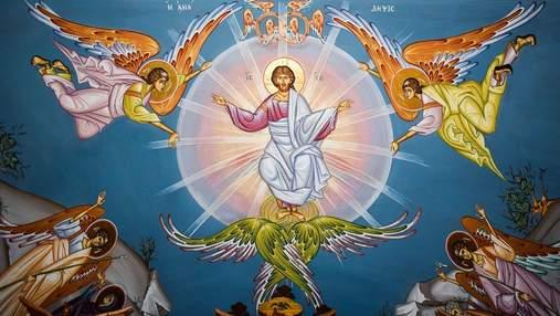 З Вознесінням Господнім: картинки-привітання зі світлим святом