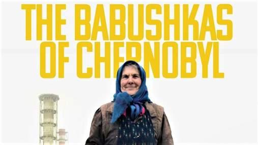 """""""Чернобыльские бабушки"""": в Киеве покажут фильм о женщинах, которые живут в зоне отчуждения"""