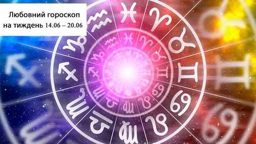 Любовний гороскоп на тиждень 14 – 20 червня для всіх знаків Зодіаку: що вас чекає у стосунках