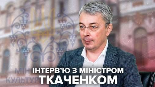 Что будет с каналами олигархов и концертом Басты: интервью с министром культуры Ткаченко