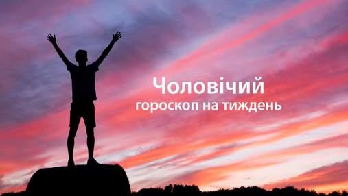 Чоловічий гороскоп на тиждень: кому нарешті усміхнеться фінансовий успіх