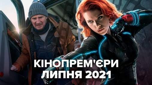 Стає гаряче: 7 довгоочікуваних кінопрем'єр липня 2021 року