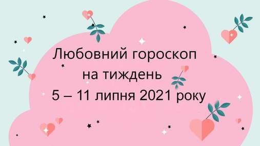 Любовный гороскоп на неделю 5 – 11 июля 2021 года для всех знаков Зодиака
