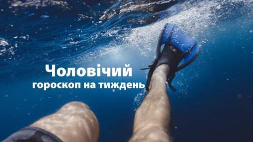 Мужской гороскоп на неделю: что ожидает на Тельцов и Раков
