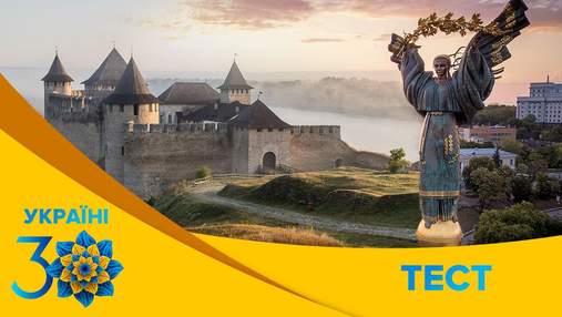 Як добре ви знаєте міста України: святковий тест до Дня Незалежності