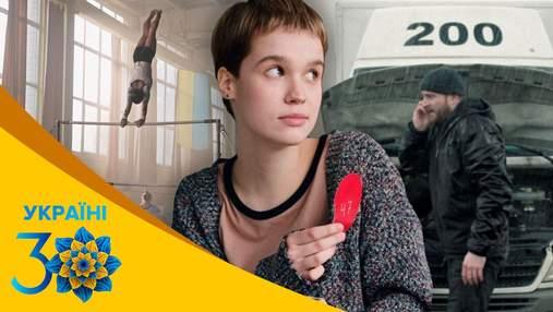 Сучасні українські фільми, які вразили весь світ: претенденти на Оскар, нагороди, відгуки