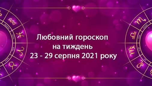 Любовный гороскоп на неделю 23 – 29 августа для всех знаков Зодиака