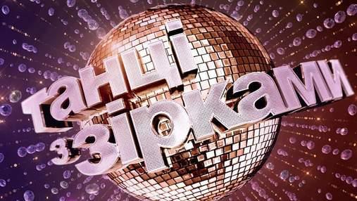 """Шоу """"Танці з зірками"""" оголосило ще двох суддів нового сезону"""