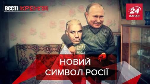 Вєсті Кремля: Соліст Rammstein може стати новим символом Росії