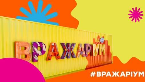 Путешествовать по миру дома: в украинские города едет интерактивная выставка #Вражаріум