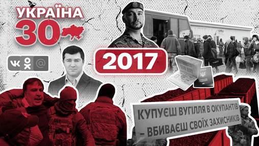 Безвіз з ЄС, заборона ВКонтакте, Євробачення в Києві: 2017 рік приніс багато змін для України