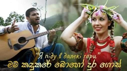 """До 30-річчя Незалежності: """"Я піду в далекі гори"""" вперше зазвучала сингальською мовою"""