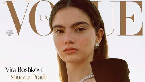 18-річна українка прикрасила нову обкладинку Vogue